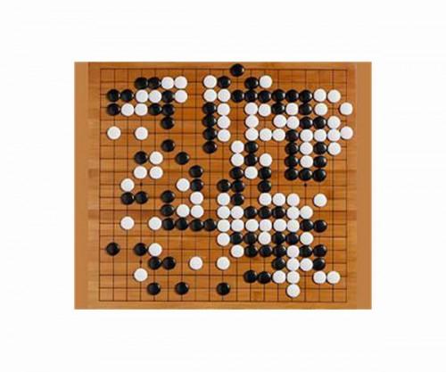 go-game-board-hg