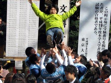 Tokyo_University_Entrance_Exam_Results_4.jpg
