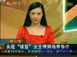 presentatrice_calcio_Wang_Liang.jpg