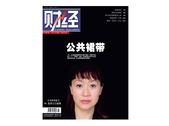 Caijing del 14 febbraio 2011.jpg