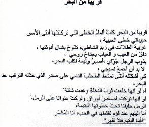 SAMHAN 2 GIUSTA ARABO.jpg