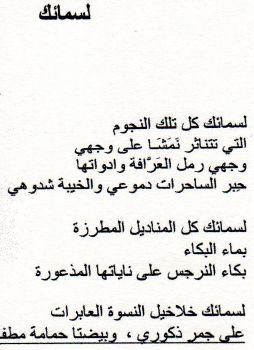 poesia Samhan arabo 2.jpg